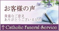 カトリック式典部お客様の声