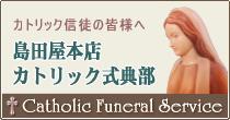 島田屋本店カトリック式典部