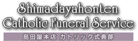 Shimadayahonten Catholic Funeral Service