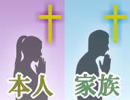 お亡くなりの方も家族もカトリック信徒である