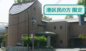 やすらぎ会館(港区民斎場)