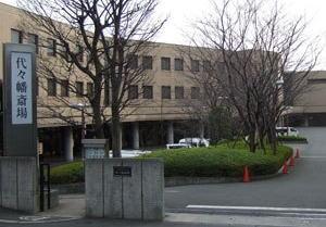 代々幡斎場イメージ