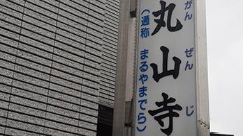 丸山寺看板