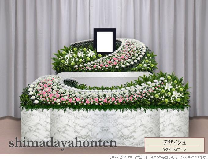 68万円プラン生花祭壇A