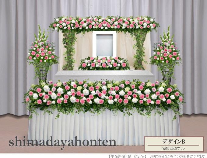 68万円プラン生花祭壇B