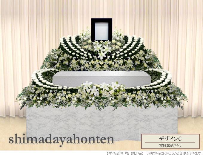 68万円プラン生花祭壇C