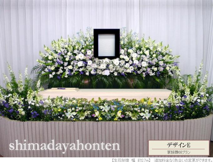 68万円プラン生花祭壇E
