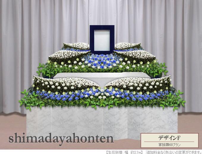 68万円プラン生花祭壇F