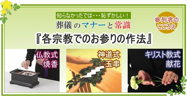 弔電や供花の手配