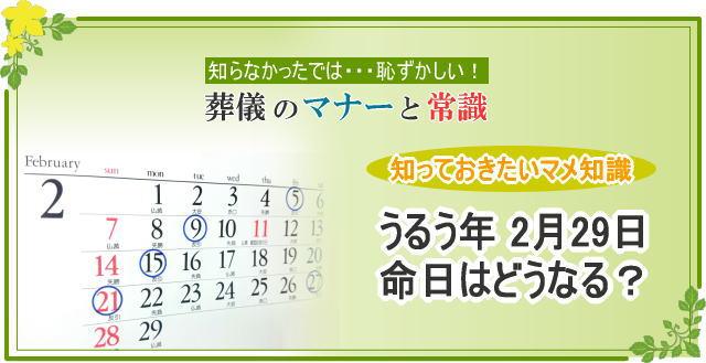 お葬式のマナーと常識】うるう年、2月29日が命日の場合|島田屋本店