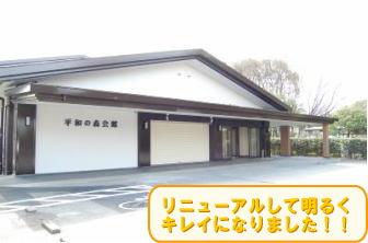 平和の森会館(大田区民斎場)